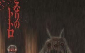 Totoro Theorie